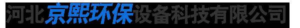河北京熙环保设备科技有限公司